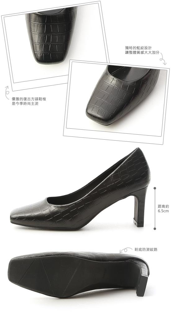 潮模魅力.壓紋方頭扁跟高跟鞋 時尚黑
