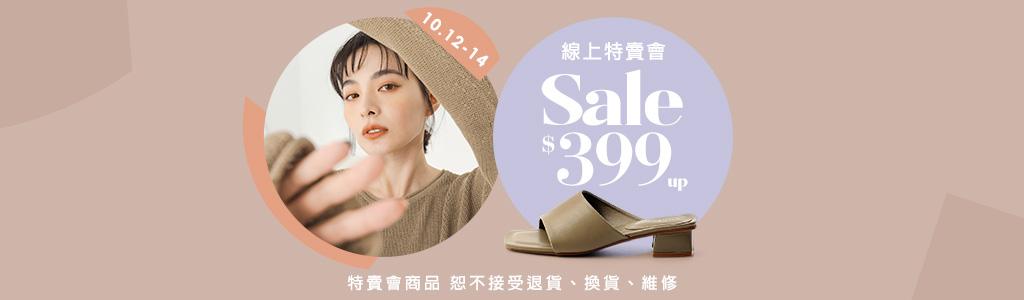 美鞋出清.下殺$399起,拖鞋、涼鞋、跟鞋、包鞋、各式女鞋盡在D+AF官方購物網站。
