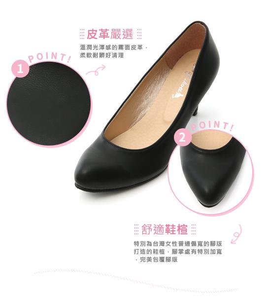 小資首選.MIT素面尖頭6.5cm中跟鞋 時尚黑
