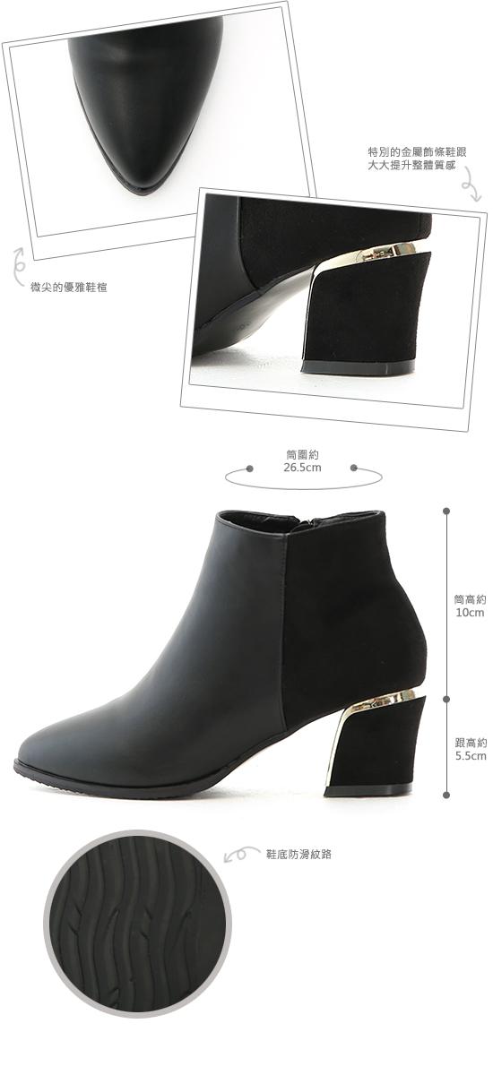 異素材金属ヒールブーツ ブラック