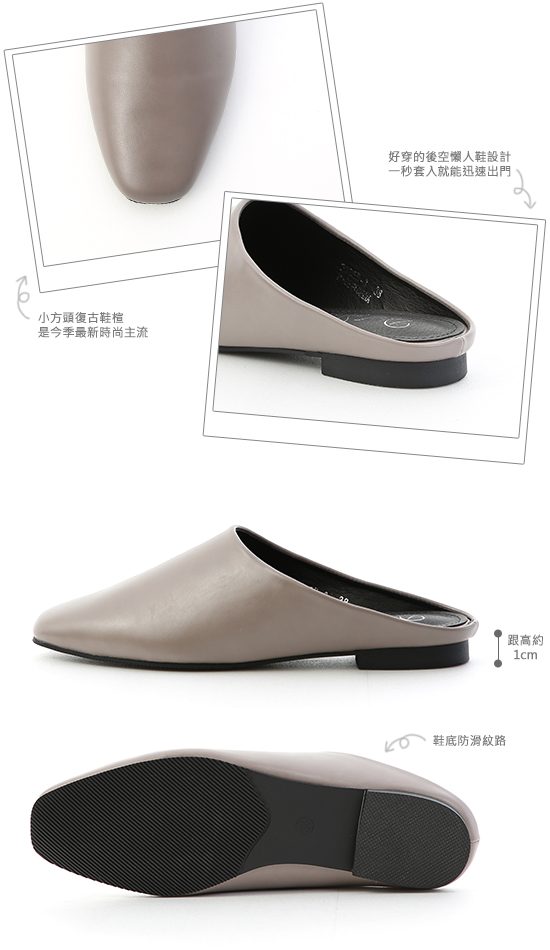 Square Toe Flat Mules Mocha grey