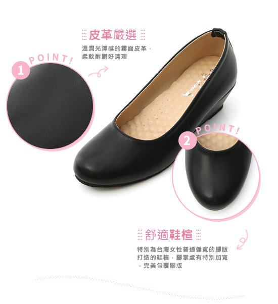 好穿推薦.MIT素面圓頭4cm坡跟鞋 時尚黑