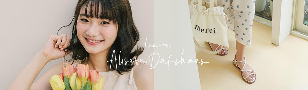 愛莉莎莎Alisasa x D+AF Shoes 聯名企劃