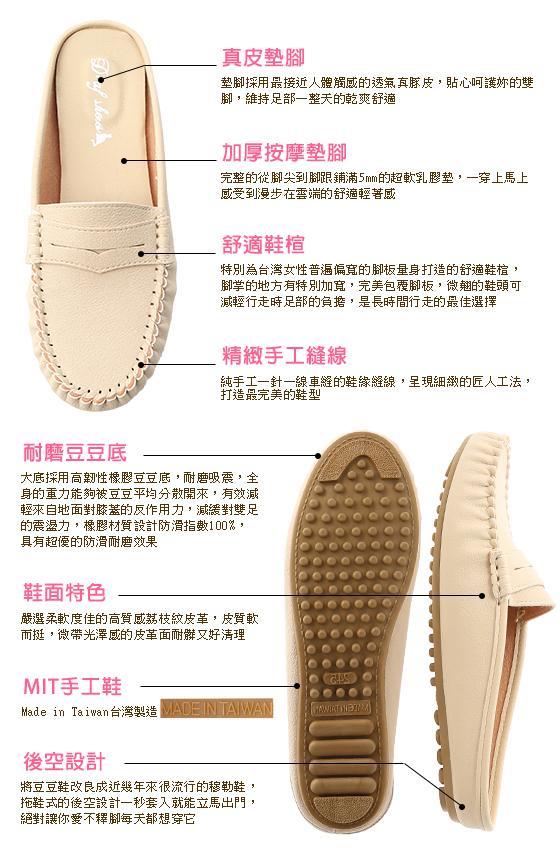 舒適假期.MIT經典款豆豆穆勒鞋 百搭米