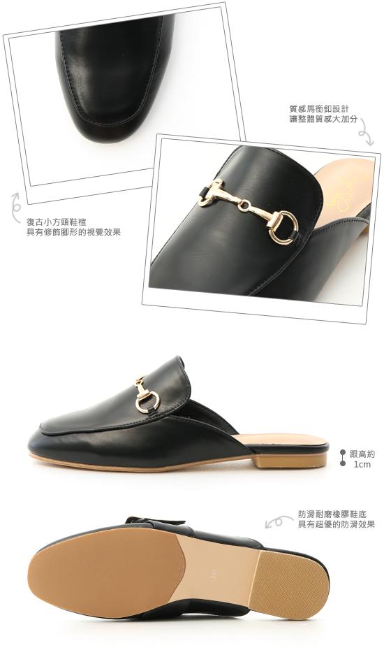 經典潮流.質感馬銜釦平底穆勒鞋 時尚黑