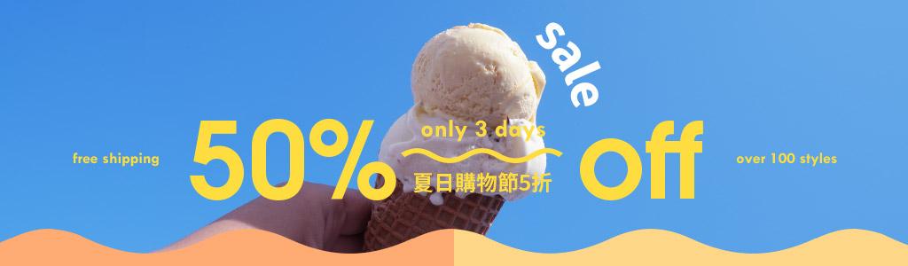 夏日購物節.限時5折