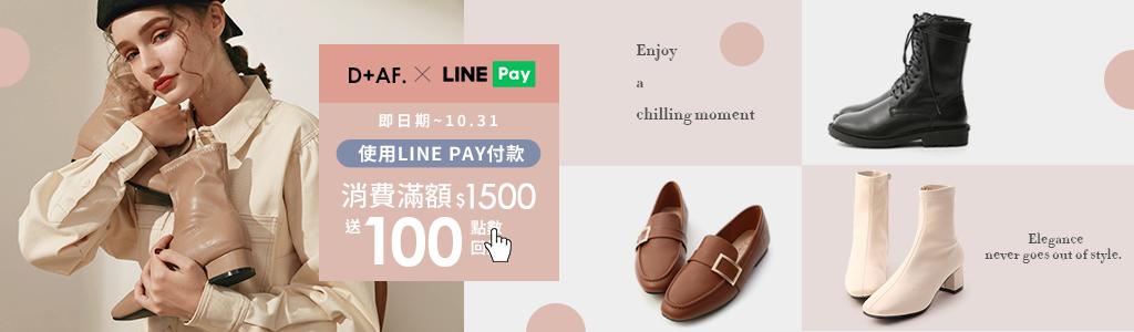 LINE PAY下單滿1500折100