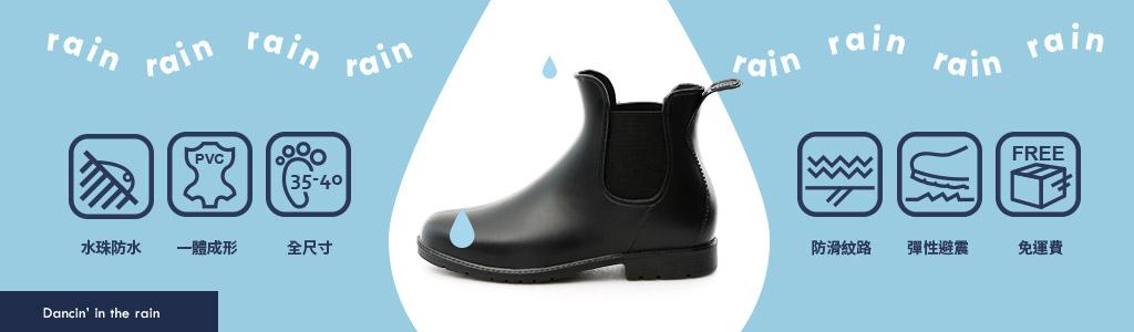 防水雨鞋、雨靴推薦,時尚雨鞋,下雨天也要無比有型!各式下雨必備雨鞋、雨靴盡在D+AF官方購物網站。