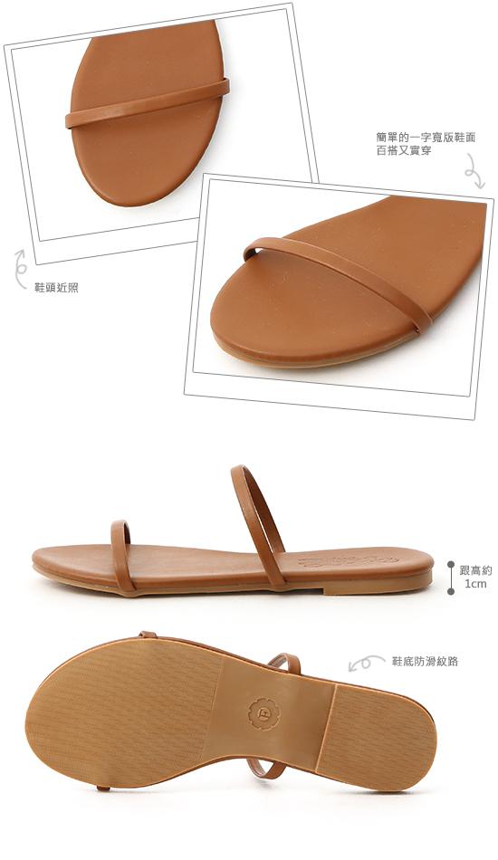 清涼夏日.二條細帶平底涼拖鞋 焦糖棕
