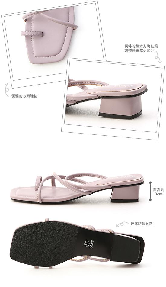 涼夏氣息.交叉細帶套指低跟涼鞋 薰衣紫