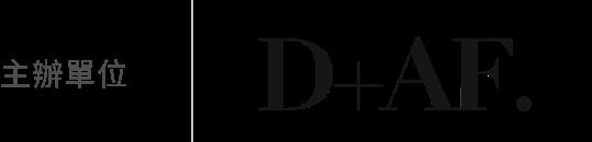 主辦單位:D+AF