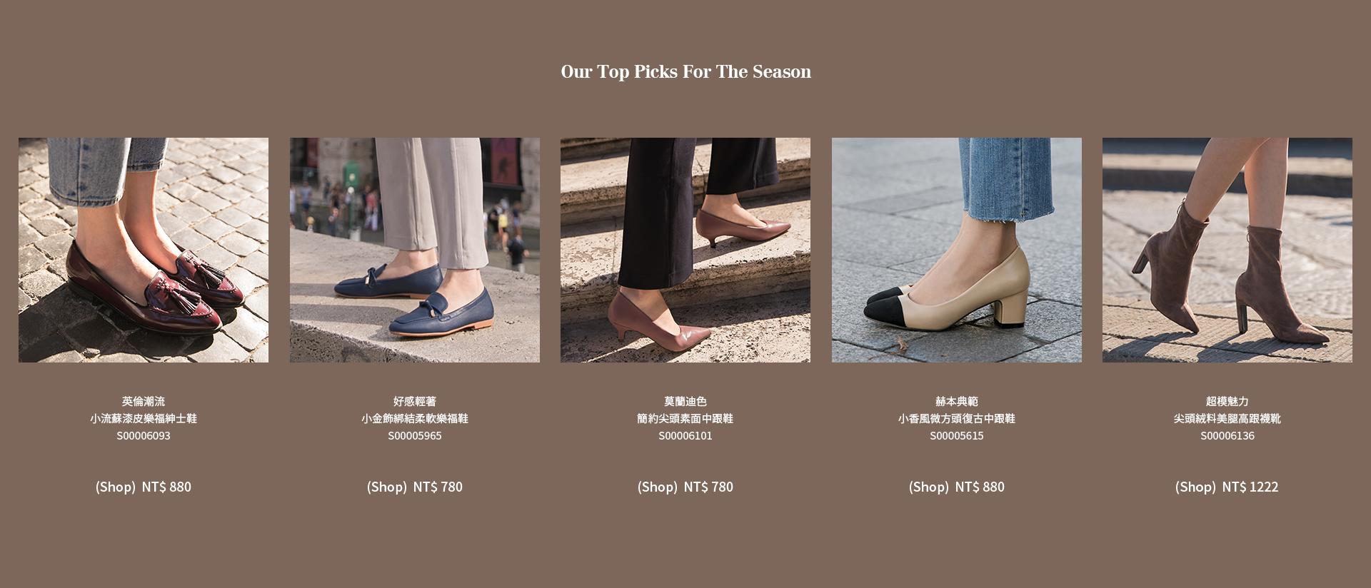 早春新品女鞋鞋款推薦 樂福鞋 跟鞋 低跟鞋 襪靴