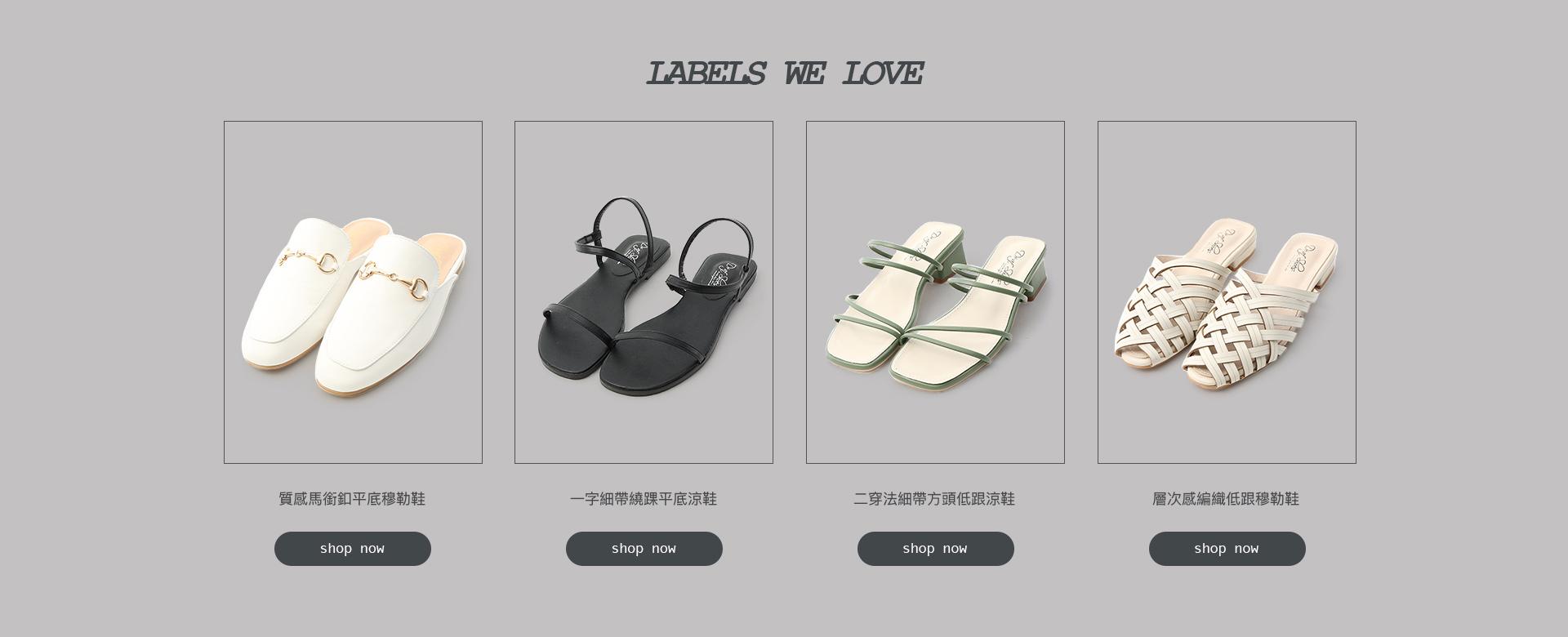 穆勒鞋 涼鞋 編織鞋推薦