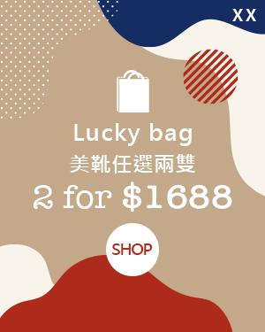 D+AF Lucky bag美靴任選兩雙$1688