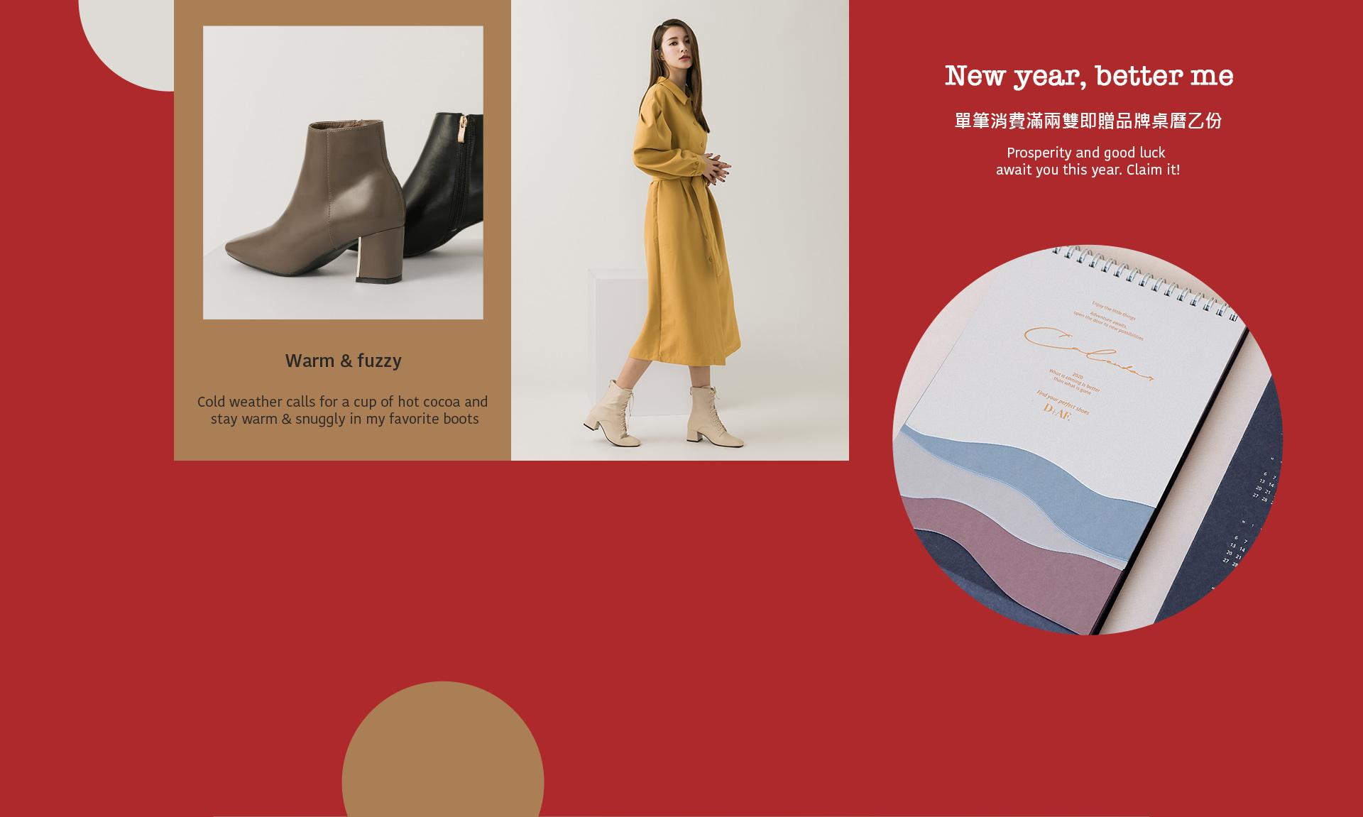 D+AF單筆消費滿兩雙即贈品牌桌曆乙份 靴子推薦