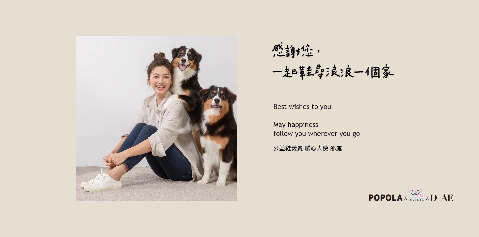 +AF x 幸福狗流浪中途協會(ft.邵庭 POPOLA)限量公益鞋款