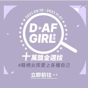 尋找D+AF GIRL 十萬獎金選拔