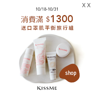 單筆訂單滿$1,300贈KISSME口罩肌平衡旅行組