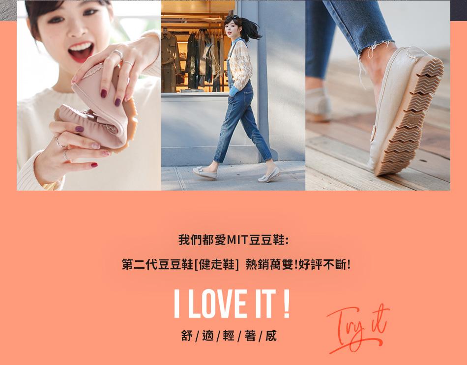 MIT鞋、台灣製手工鞋熱銷全球-豆豆鞋、健走鞋、舒適好走鞋 滿足妳不同需求!