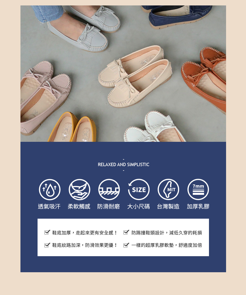 D+AF MIT台灣製豆豆鞋、健走鞋 舒適好走鞋02