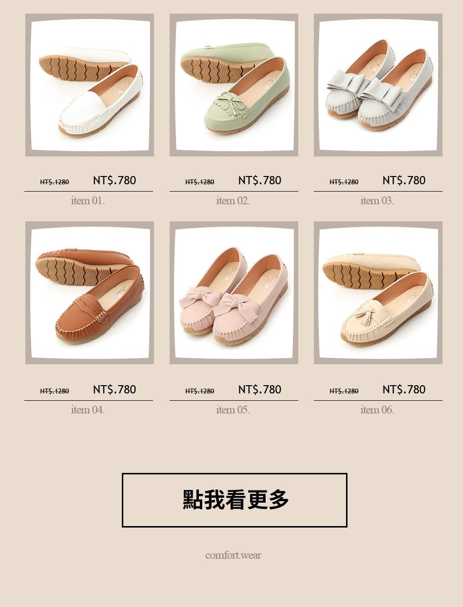 D+AF MIT台灣製手工鞋(健走鞋、豆豆鞋)推薦
