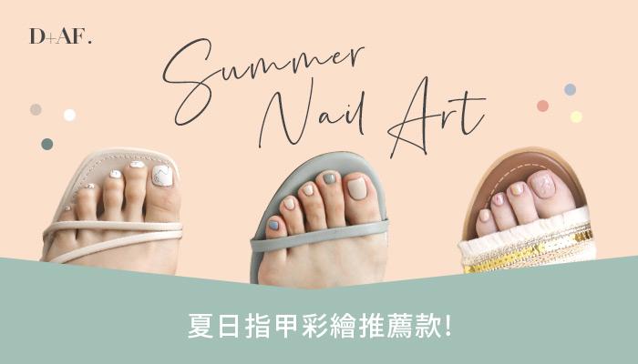 夏天到了~指甲美美配涼鞋更加分!- D+AF官方購物網站