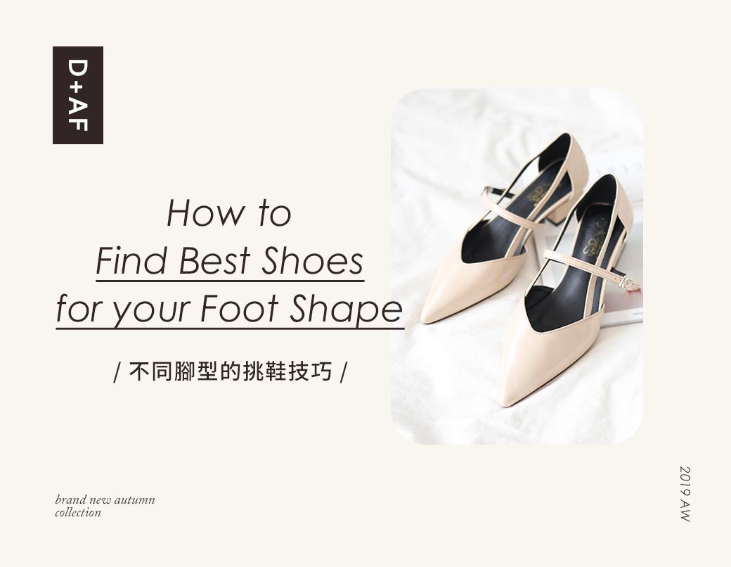 D+AF 3種腳型這樣挑鞋!不同腳型的命定鞋款