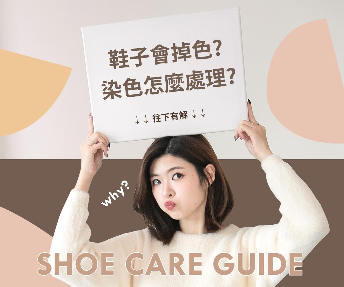 為什麼鞋子會掉色,染色該怎麼處理