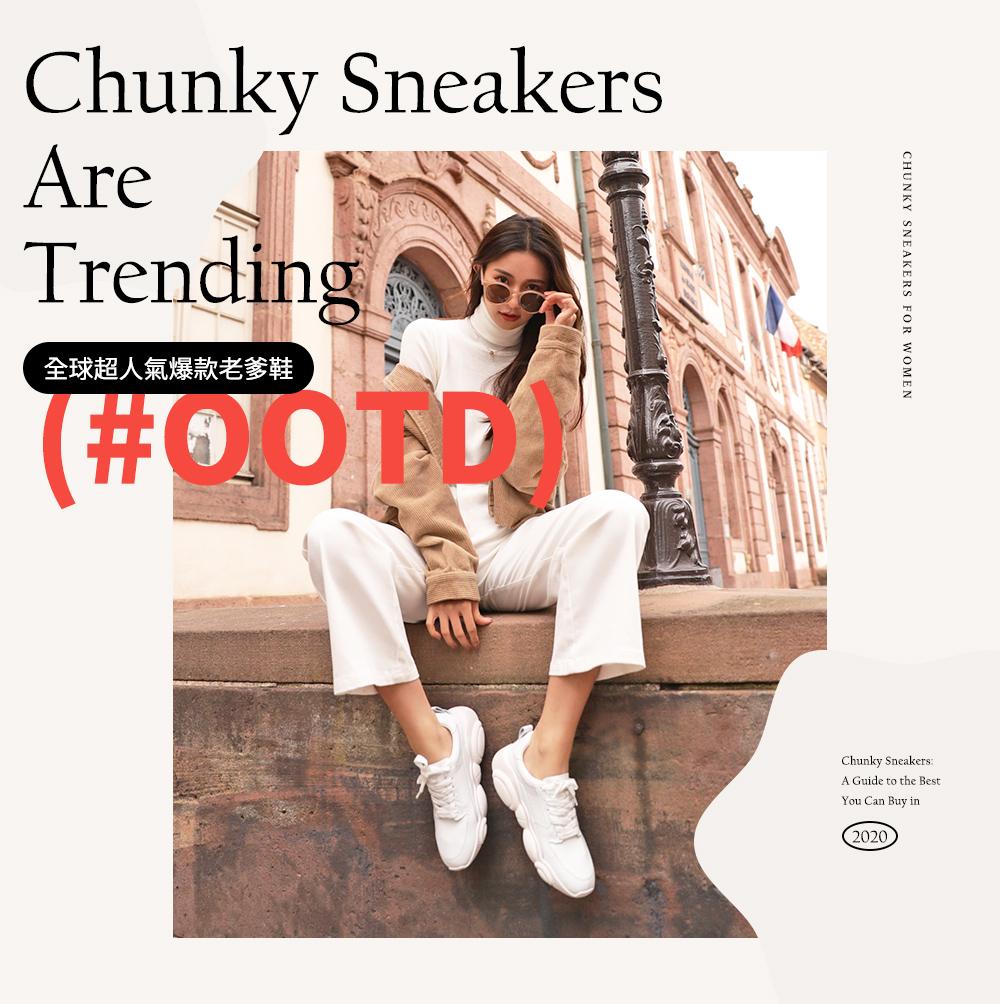 老爹鞋運動鞋推薦Cunky Sneakers