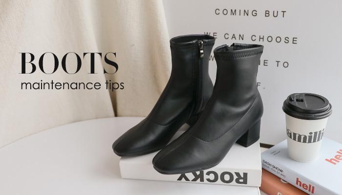 四招靴子保養收納小技巧!讓愛靴多穿好幾年