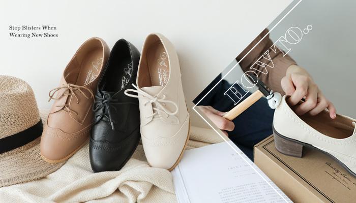 新鞋磨腳怎麼辦?7種超實用方法解救妳
