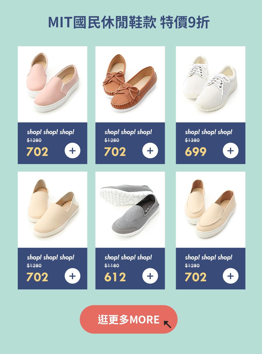 D+AF熱搜美鞋靴 熱銷排行榜 5折