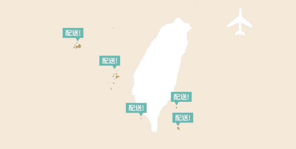 即日起,7-11超商取貨提供外島配送服務
