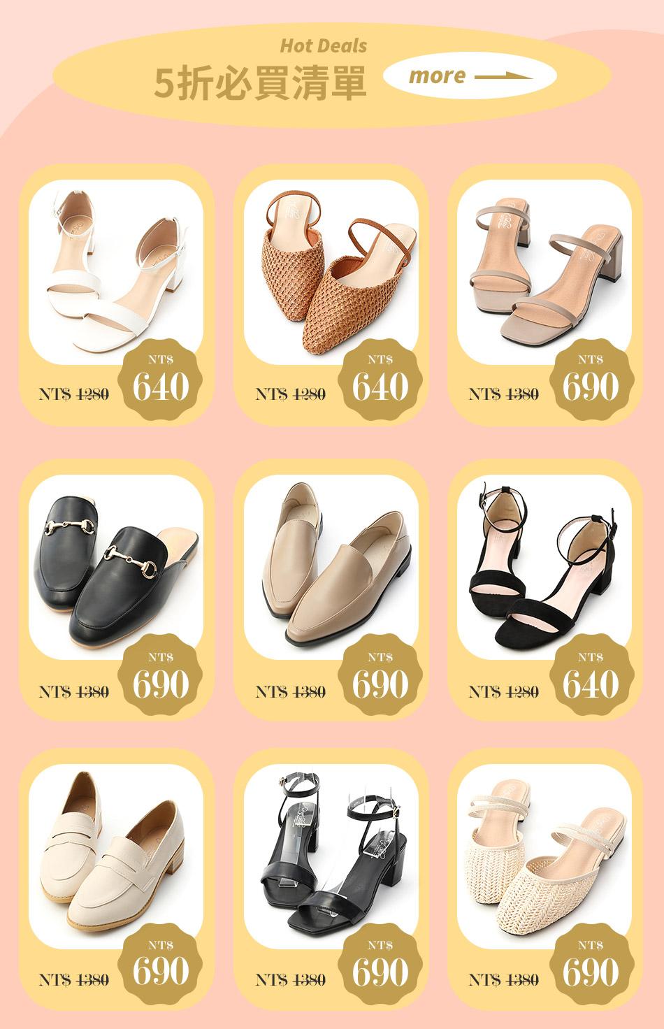 D+AF 5折必買清單 春夏女鞋鞋款推薦