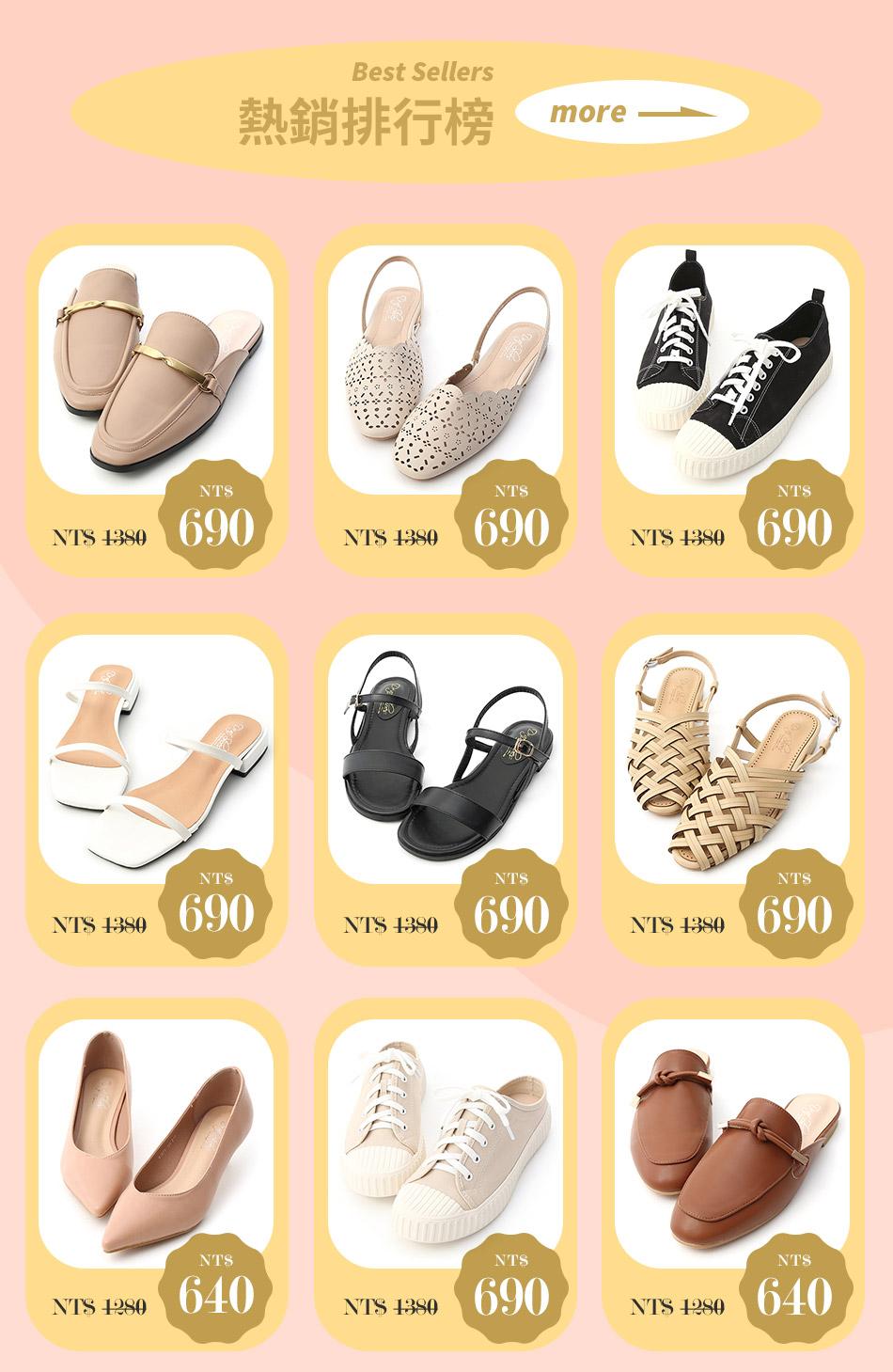 D+AF流行女鞋熱銷榜 熱銷鞋款限時5折