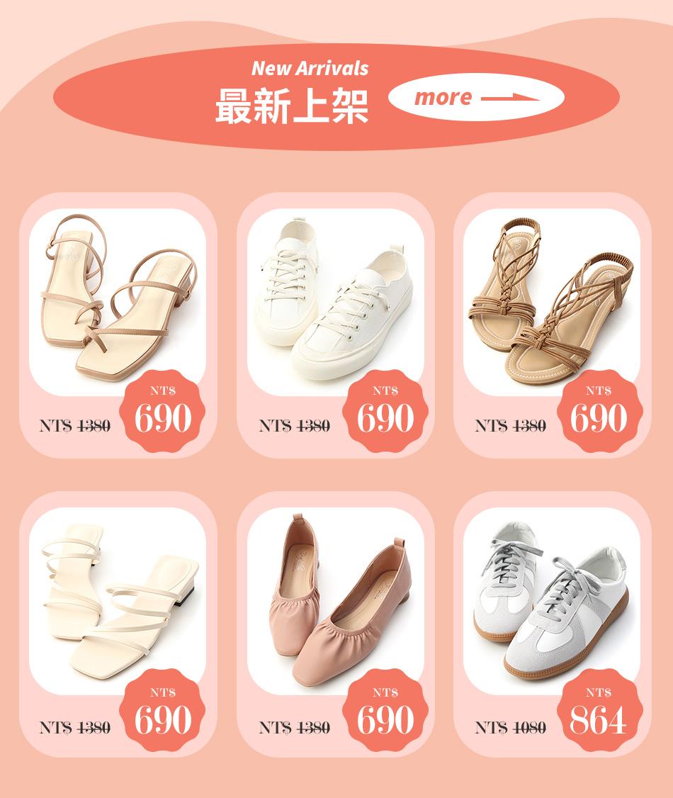 D+AF春夏鞋款新品上市 限時5折