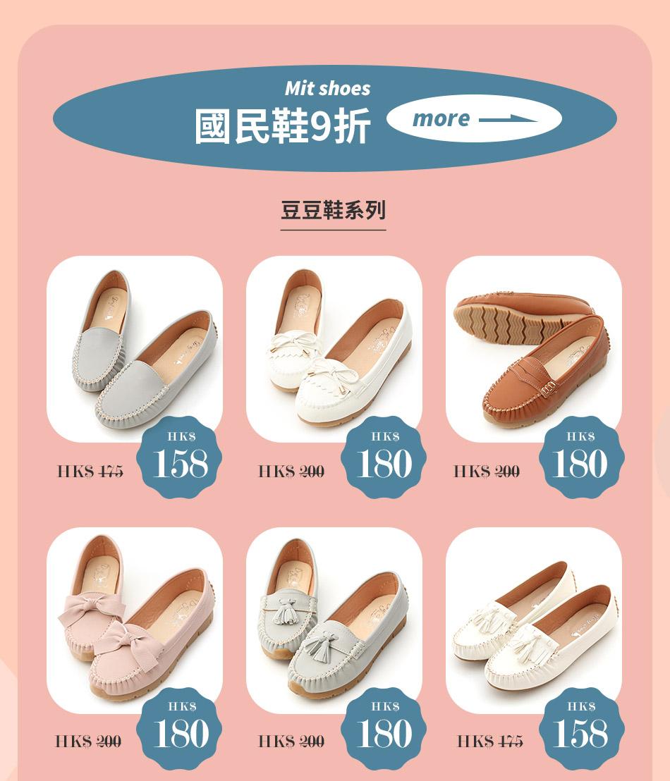 D+AF 台灣製造手工鞋限時9折