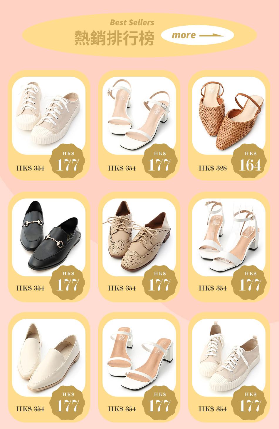流行女鞋熱銷榜 熱銷鞋款限時5折 D+AF香港
