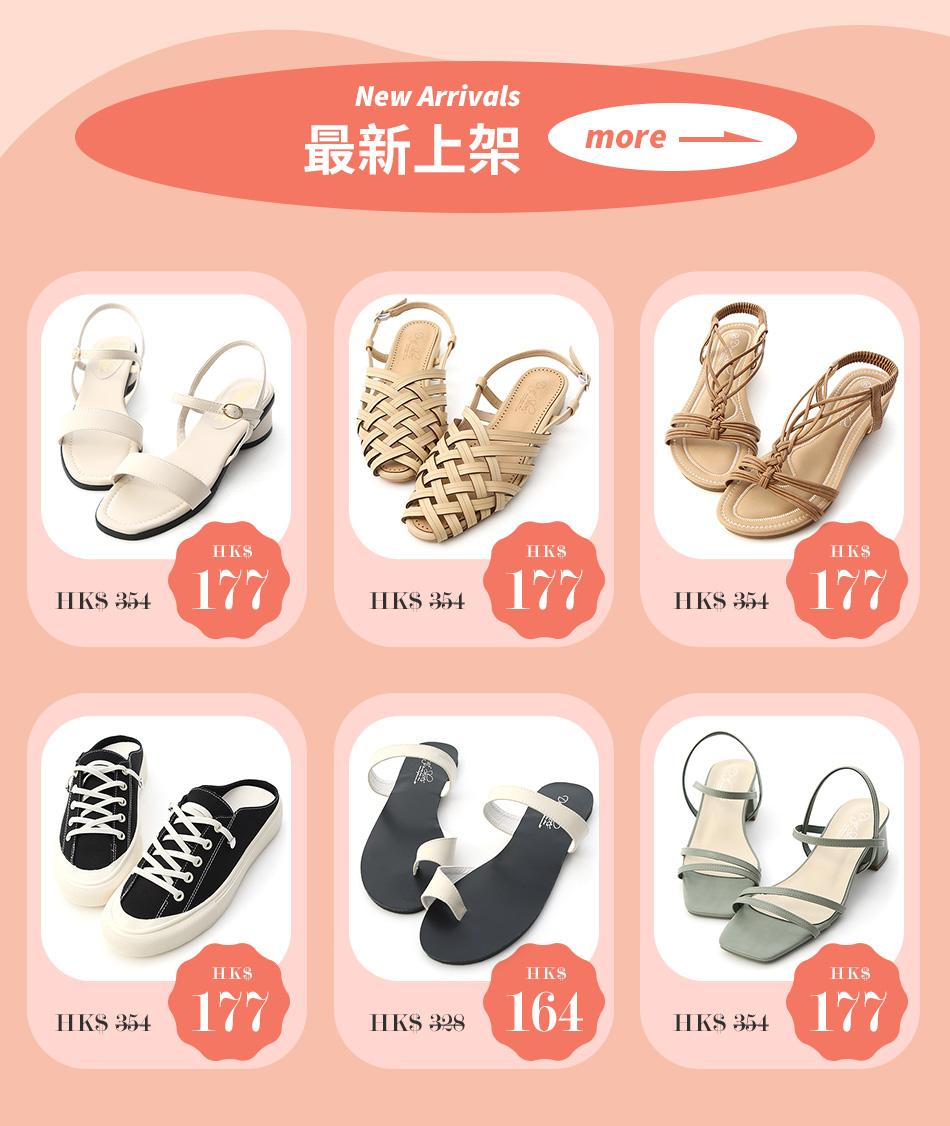 春夏鞋款新品上市 限時5折 D+AF香港