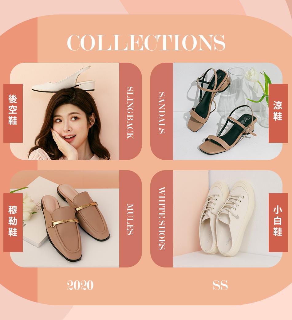 2020流行女鞋 春夏流行鞋款 鞋子 流行趨勢 D+AF香港