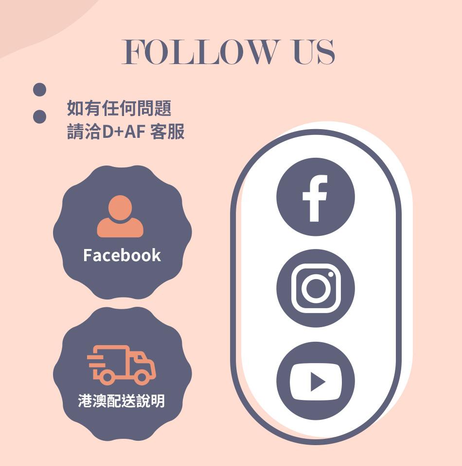追蹤D+AF|D+AF香港