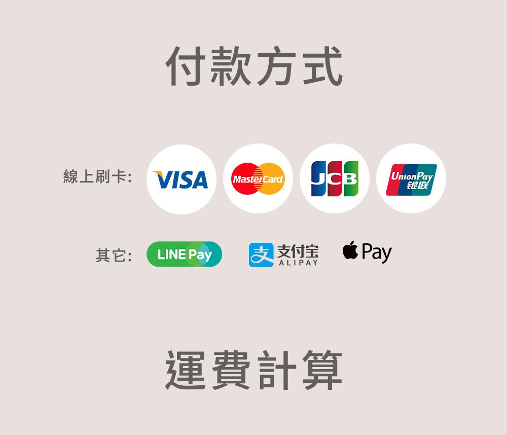 D+AF官方購物網站付款方式線上刷卡(VISA、Master、JCB、AMEX(美國運通)、Union Pay(銀聯))、LINE Pay、支付寶、Apple Pay