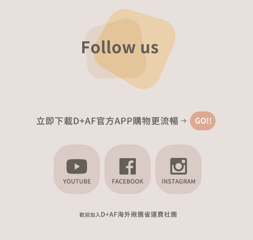 探索更多D+AF Shoes@Instagram@Facebook@YouTube立即下載D+AF官方APP購物更流暢