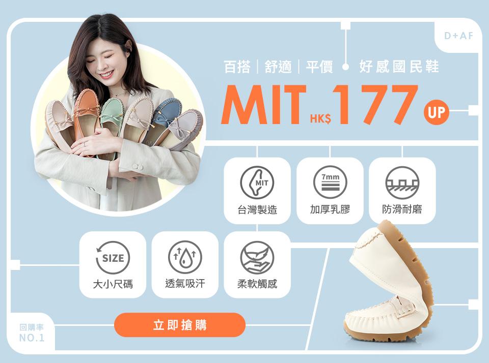 MIT豆豆鞋限時9折 香港
