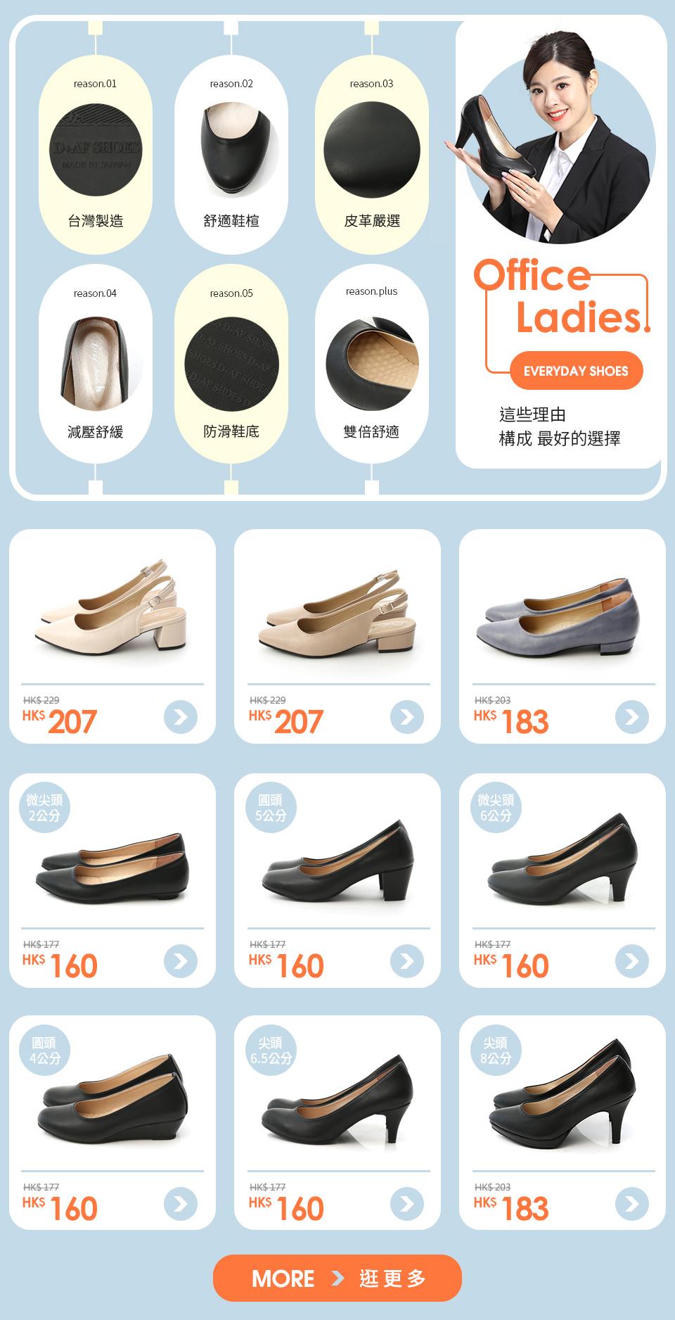 MIT台灣製造 OL上班鞋 高跟鞋 限時9折 香港HK