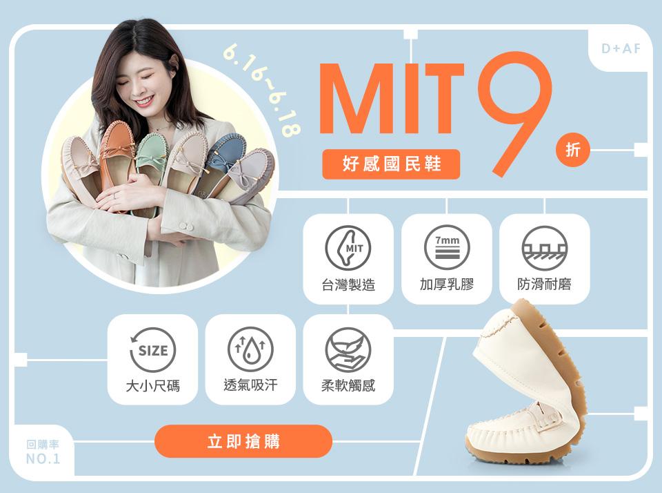 MIT豆豆鞋限時9折