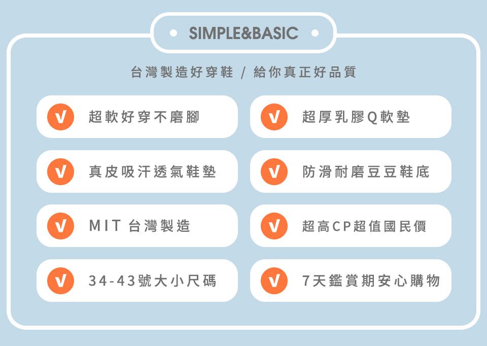 MIT台灣製造 舒適手工鞋 限時9折