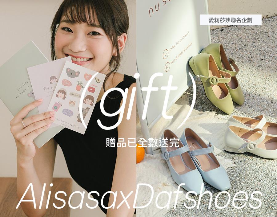 愛莉莎莎Alisasa x D+AF Shoes聯名鞋款 涼鞋 瑪莉珍鞋 編織涼鞋 細帶涼鞋 贈無尾熊系女孩貼紙