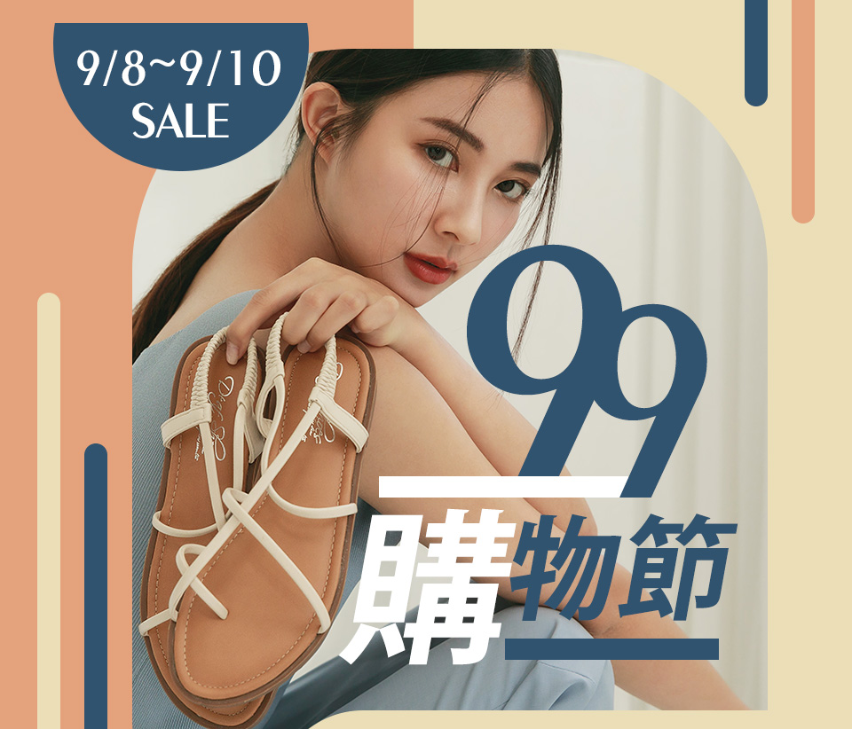 D+AF 99購物節 9/8~9/10限時折扣