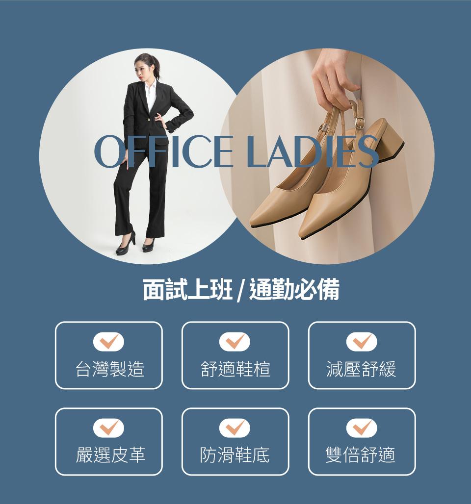 MIT台灣製造 OL上班鞋 高跟鞋 限時9折